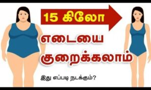 How to 15 kg weight loss  in one month ? – Tamil Health Tips